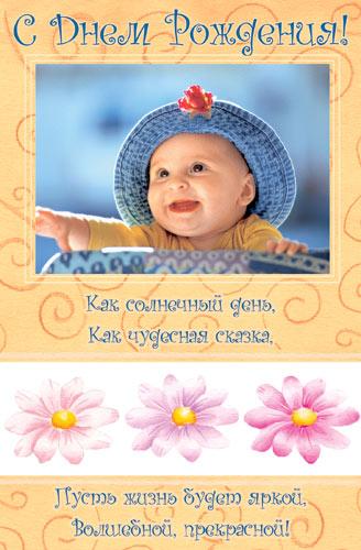 Поздравления с днём рождения ребёнку девочке смс